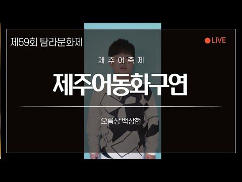 [제59회 탐라문화제]제주어축제 제주어동화구연대회 백상현