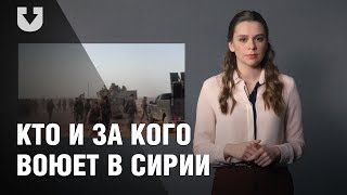 Что делают в Сирии Россия и США | ПРОСТАЯ ПОЛИТИКА