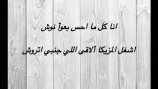 كلمات اغنيه عيدوا رقصتي ، من فيلم عقده الخواجه