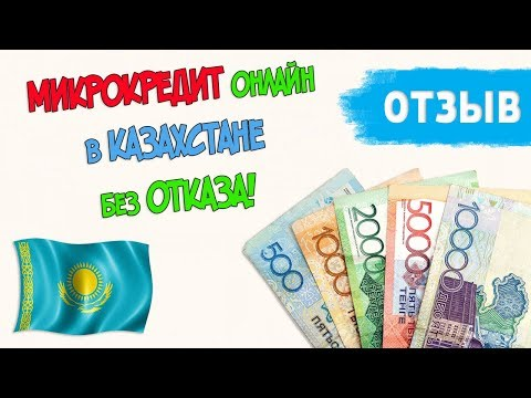 Микрокредиты Онлайн в Казахстане! Топ 5 Онлайн МФО! Лучшие Займы в СНГ!