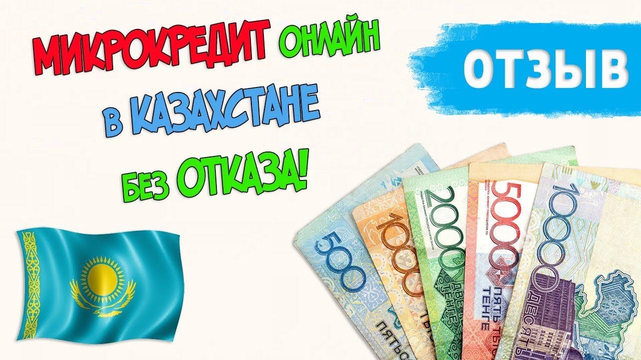 онлайн займ мфо в казахстане