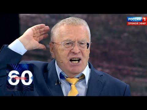 """За все ОТВЕТИТЕ! Жириновский мощно ЗАТКНУЛ украинца в эфире """"60 минут""""!"""