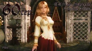 Прохождение TESV: Skyrim Legendary Edition с модами #60 сер. (Спасение жениха)