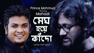 Prince Mahmud feat. Mahadi | Megh Hoye Kado | Bondona | Bangla New Song | 2017