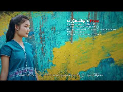 Karen new song I give you free by Hser Hser Htoo [OFFICIAL AUDIO]
