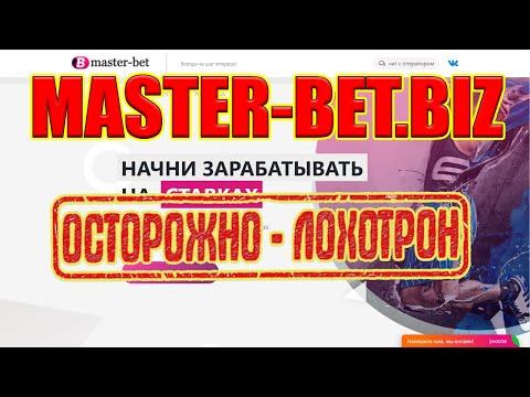 master bet biz ЛОХОТРОН, НЕ ВКЛАДЫВАТЬ
