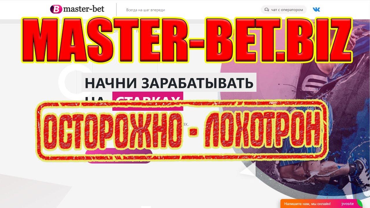 Master Bet