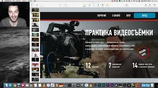 Практика видеосъемки. Занятие №1. Дмитрий Скобелев