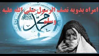 وصف الرسول من امرأه عجوز بدوية. الشيخ عدنان المحمد