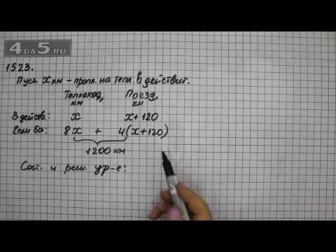 Упражнение 1523. Математика 6 класс Виленкин Н.Я.