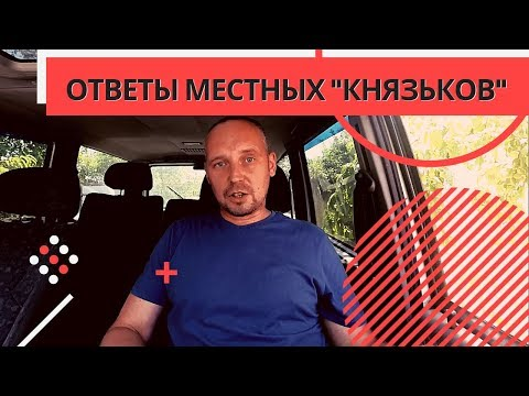 Волеизъявление. Ответы от местных князьков   Возрождённый СССР Сегодня