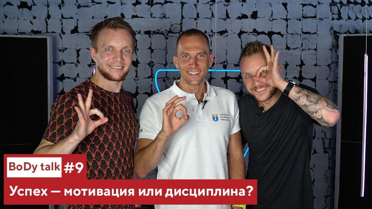 Чемпион мира и национальный рекордсмен по фридайвингу!  Александ Бубенчиков | BoDy talk #9