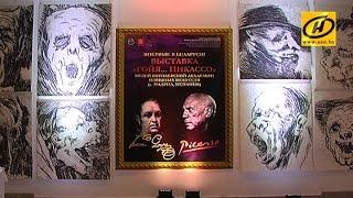 Оригиналы гравюр Гойи и Пикассо представили на выставке в Минске(, 2015-12-21T18:27:13.000Z)