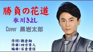 2018.01.30発売 氷川きよし さんの新曲です。 作詞:朝倉翔 作曲:四方...
