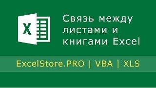 Урок 4: Связь между рабочими листами и книгами Excel. Совместное использование данных.