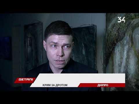 34 телеканал: Картины за колючей проволокой: в Днепре открыли выставку работ об оккупации Крыма