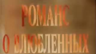 Любовь в СССР  -   Романс о влюблённых
