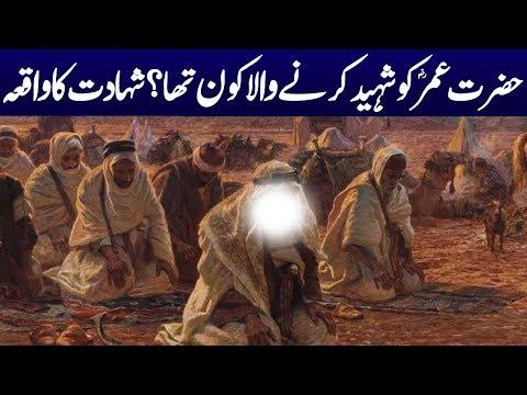 the-story-of-the-death-of-hazrat-umar-|-hazarat-umar-ra-ki-zindagi-|-shahadat-ka-waqia-|-urdu-story