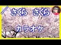 さくら さくら 服部浩子 カラオケ With Romaji KARAOKE