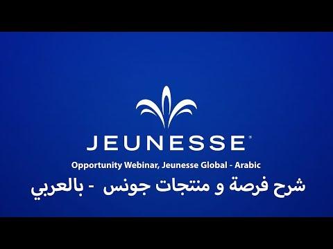 Live Opportunity Webinar,