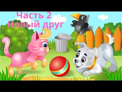 Папины сказки на ночь  -  Розовый котёнок и Новый друг (колыбельные сказки, сказкотерапия)