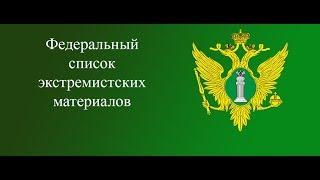не запрещённый список запрещённых материалов в РФ