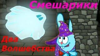 Смешарики - Два Волшебства. Крош спасает Спящую Принцессу. Игровой мультик для детей.