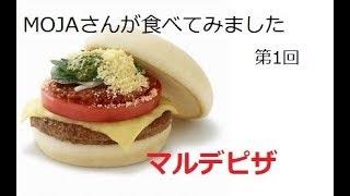 MOJAさんの食べてみた企画第一段!! 最南端のモスバーガーのマルデピザ...