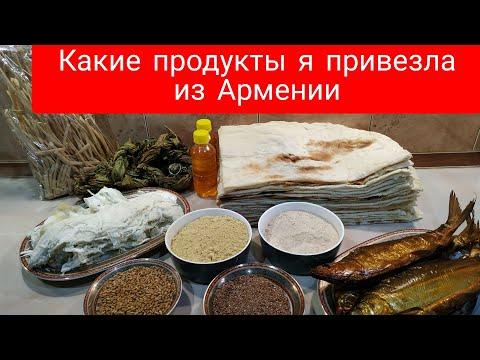 #АРМЕНИЯ/#ГЮМРИ /КАКИЕ ПРОДУКТЫ я ПРИВЕЗЛА ?  ОБЗОР покупка продуктов из  ГЮМРИ#АРМЕНИЯ#ГЮМРИ#GYUMRI
