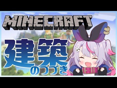 【Minecraft】ぽはよ~!お家づくりのつづきやる~【ぶいすぽ/兎咲ミミ】