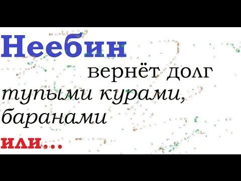 Оплата долга баранами, курами. Русский стандарт ПРЗ