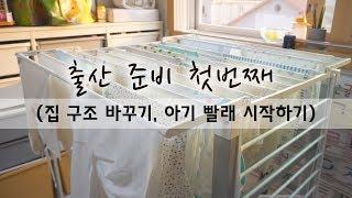 [출산준비 #1] 출산…
