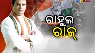 Odisha Congress Celebrating after Rahul Gandhi's Coronation - Etv News Odia