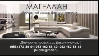 Мягкая мебель производитель матрсы Днепропетровск BrilLion-Club(, 2014-06-24T13:20:46.000Z)