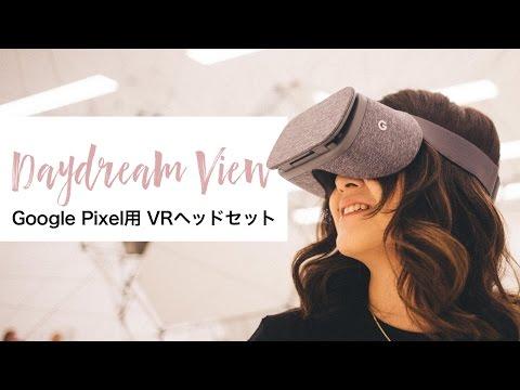 日本未上陸!Daydream View✨Google Pixel専用 VRヘッドセット