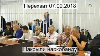 Перехват 07.09.2018 Накрыли наркобанду