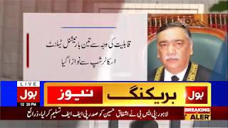 Justice Asif Saeed Khosa to take oath as Pakistan's 26th Chief Justice