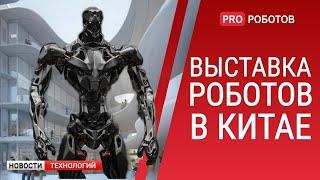 ICRA 2021 - Крупнейшая выставка роботов в Китае  // Новости высоких технологий
