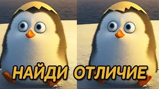 Найди отличия: Пингвины из Мадагаскара
