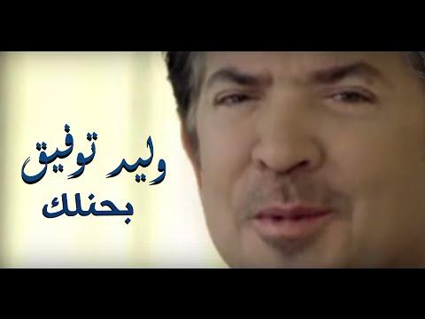 Walid Toufic - Bahenelk  | 2013 | (وليد توفيق - بحنلك (فيديو كليب