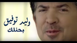 walid toufic bahenelk official music video 2013 وليد توفيق بحنلك فيديو كليب