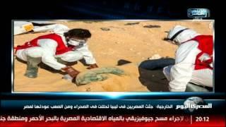 نشرة المصرى اليوم من القاهرة والناس الخميس 20 يوليو