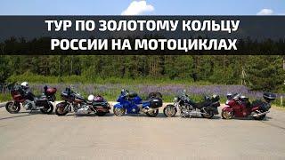 Тур по Золотому Кольцу России на мотоциклах.