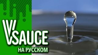 Vsauce Russian - 04 Вода
