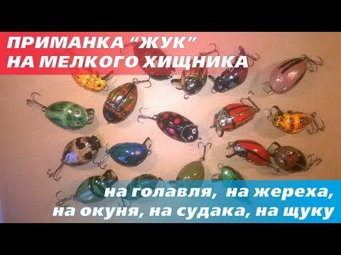 Воблер Жук / Wobbler Beetle - ручная работа / handmade