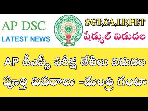 Ap Dsc Notification 2018    విడుదల పూర్తి వివరాలు    Ap Dsc Latest News