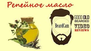 Репейное масло(Репейное масло в отличие от многих других масел производится не путем отжима семян или плодов растения,..., 2015-03-30T14:35:31.000Z)