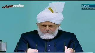Friday Sermon 20 November 2009 (Urdu)
