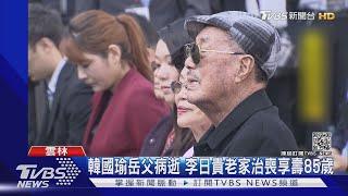 韓國瑜岳父病逝 李日貴老家治喪享壽85歲|TVBS新聞