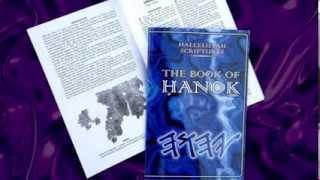 The HalleluYah Scriptures Extra-Biblical Books